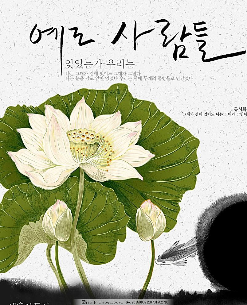 韩国花纹 第二季 古风 鱼 鲤鱼 荷塘 莲子 荷花 莲花 水墨图片