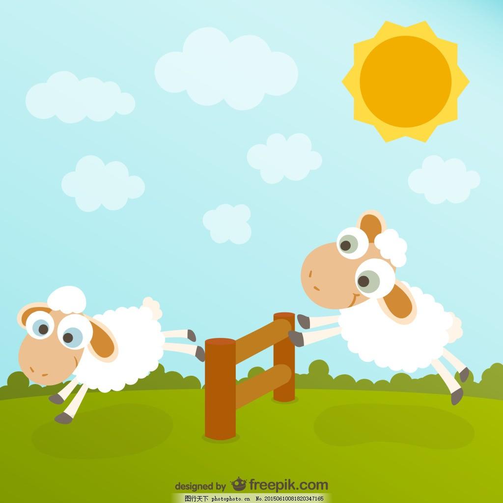 可爱小羊 太阳下的小羊 小羊矢量素材 肖恩素材 小羊游戏 卡通小羊图片
