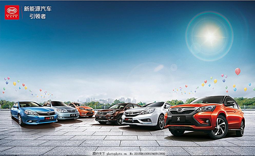 比亚迪全车系 比亚迪 宋 f3 速锐 全车系 天空背景 地面 草 广告设计