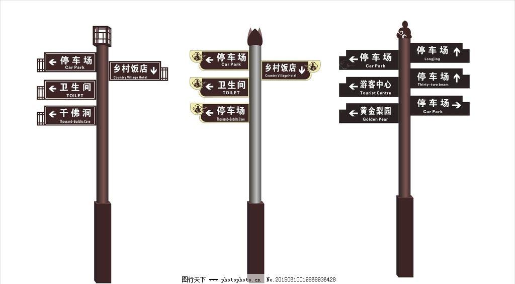 精品指路牌 景区导视牌 木质指路牌 古典木制路牌 标识标志图标