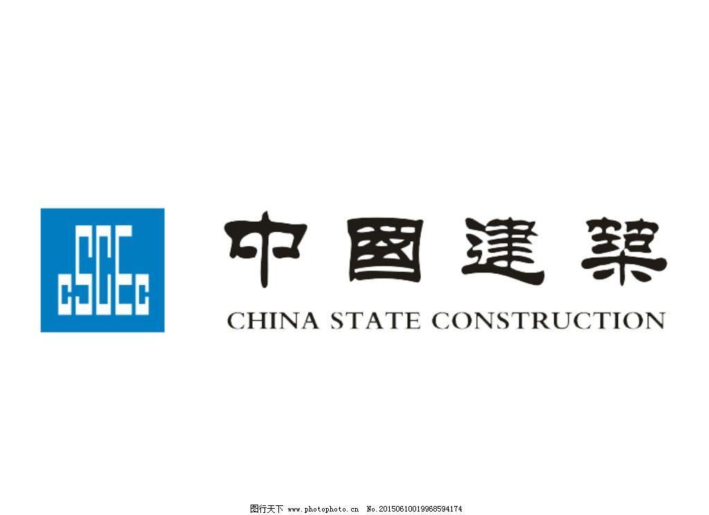 中国建筑矢量logo图片