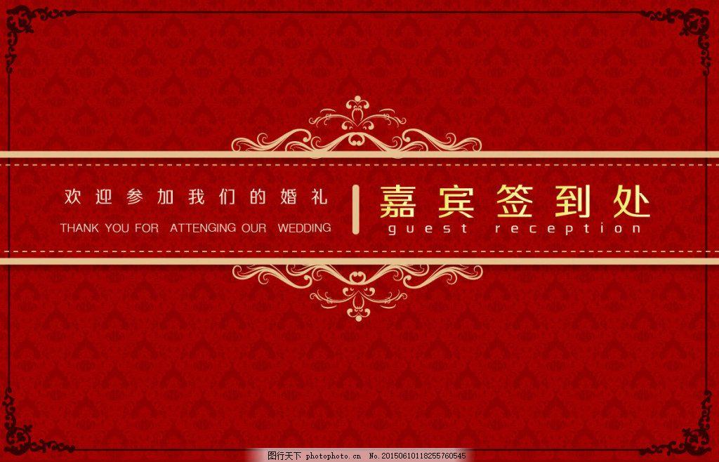 红色婚礼 婚礼平面 签到背景 通用设计