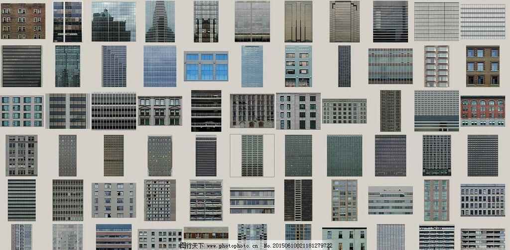 现代建筑 三维后期 城市建筑 建筑园林 玻璃外景 建筑外墙贴图 3d贴图