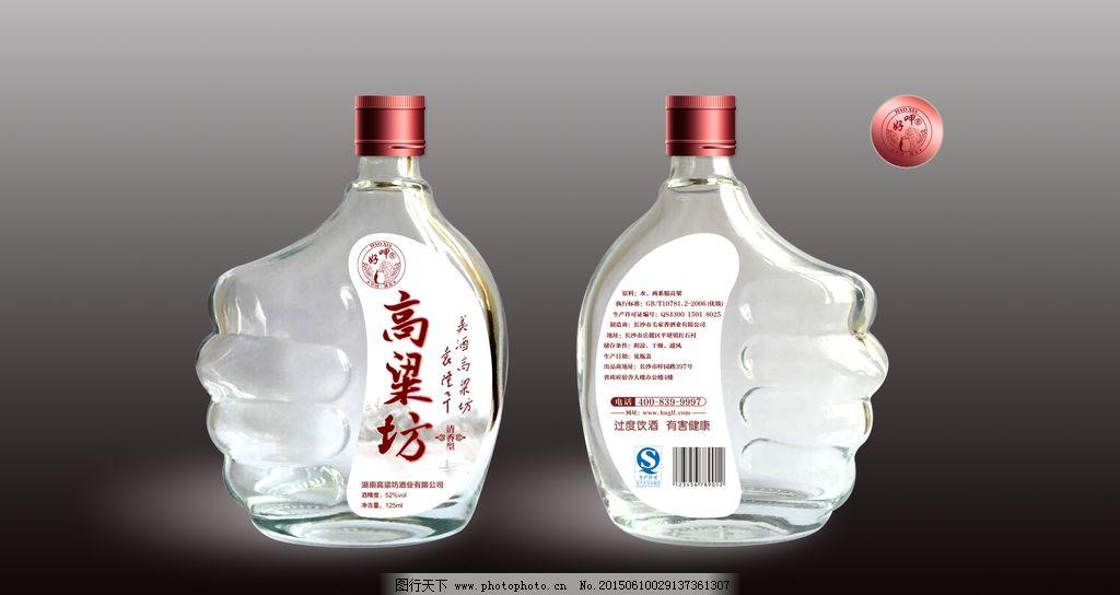 白酒酒瓶设计高粱商标