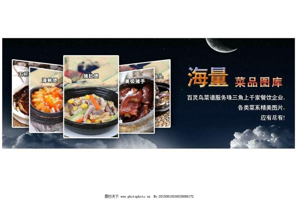 餐馆海报图片