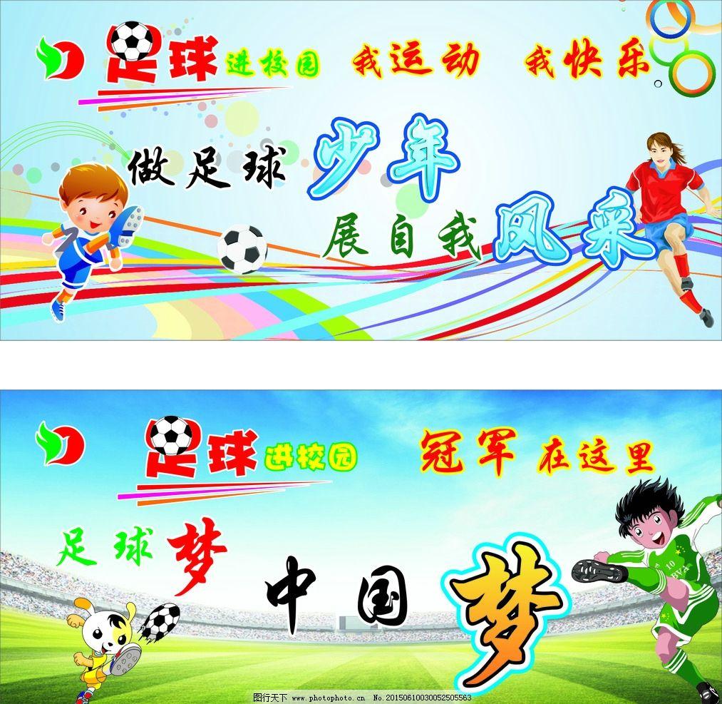 少年足球海报图片手绘