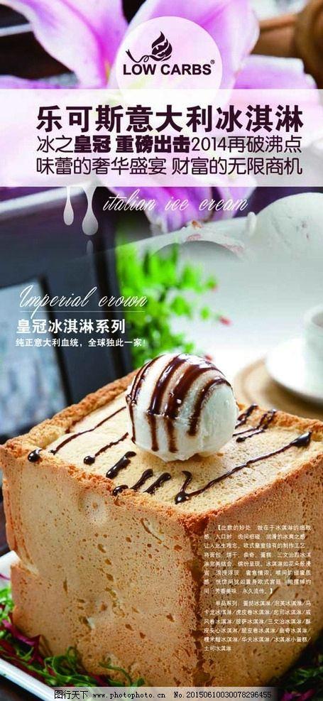 意大利冰淇淋 皇冠冰淇淋 冷饮展架 冰淇淋展架 广告设计 海报设计图片