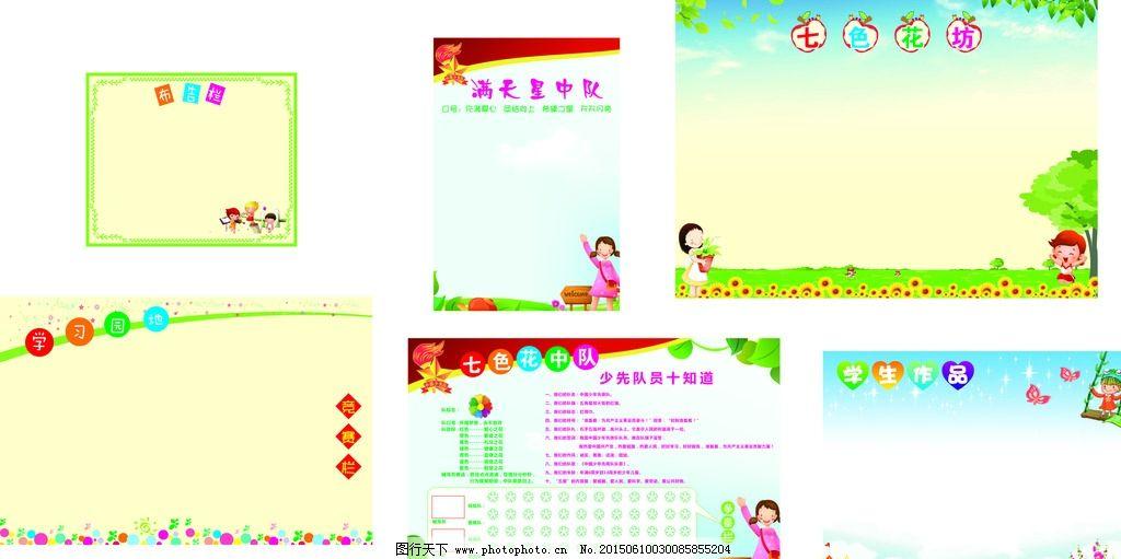 小学教室文化布置 教室文化墙 展板背景 海报 卡通 幼儿园海报