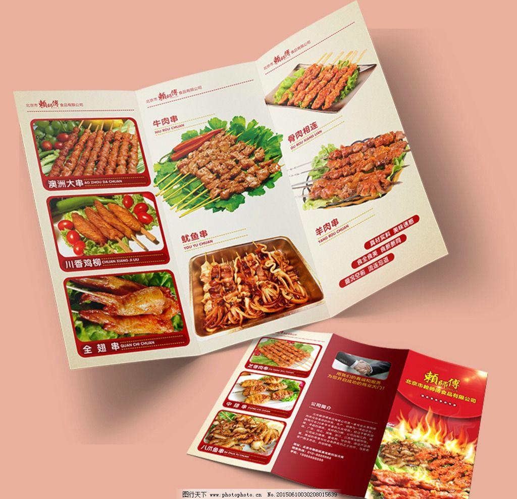 烧烤食品a4三折页dm单图片