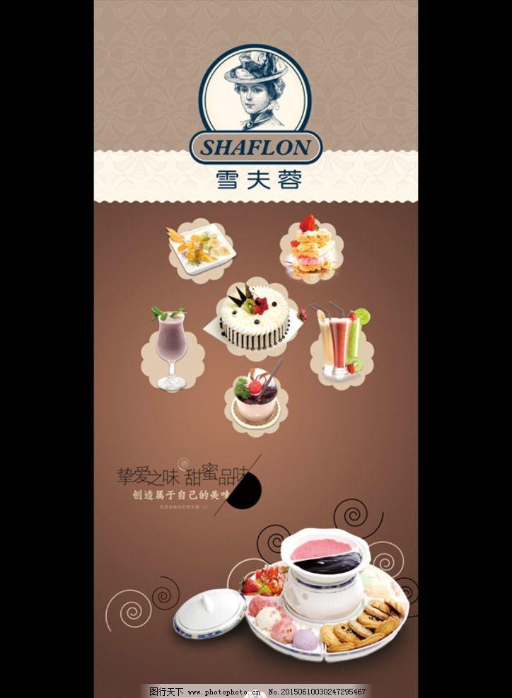 雪夫蓉宣传海报 高清 甜品 蛋糕 冰激凌 冷饮 大气 高端 广告设计图片