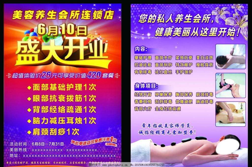 开业 美容院 紫色单页 美容单页 美容彩页 刮痧 宣传单  设计 广告