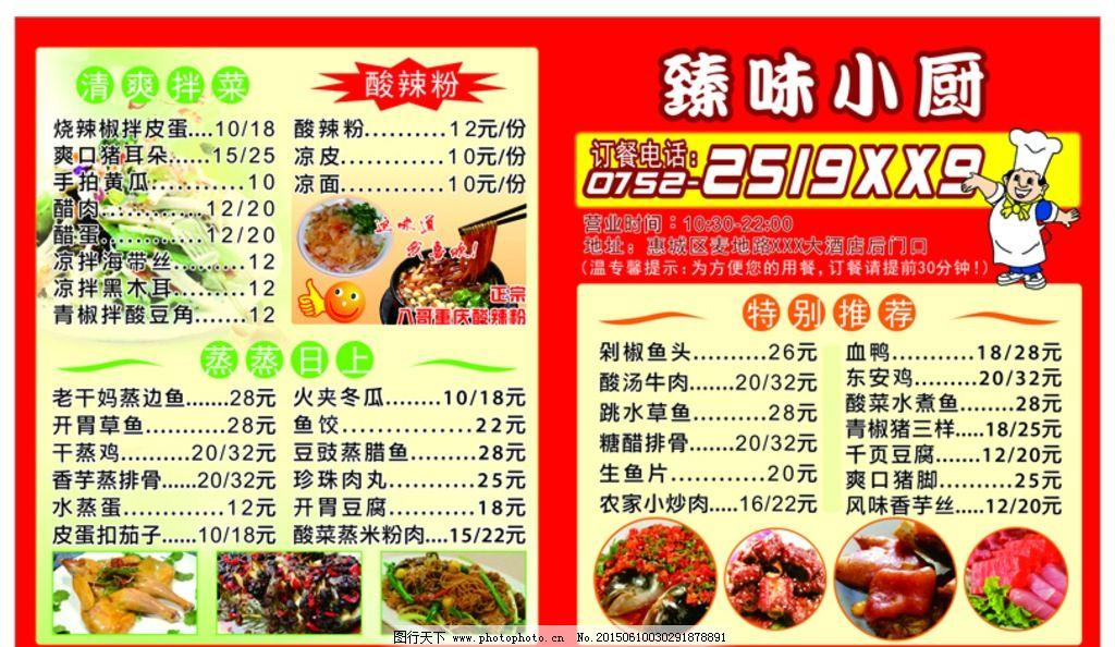 餐饮美食名片卡片传单菜牌图片_展板模板_广告设计_图