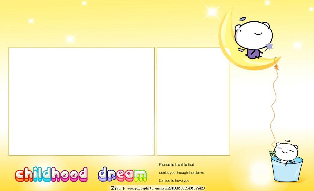 儿童台历模板 儿童模板 儿童相册模板 儿童相册设计 儿童相册素材