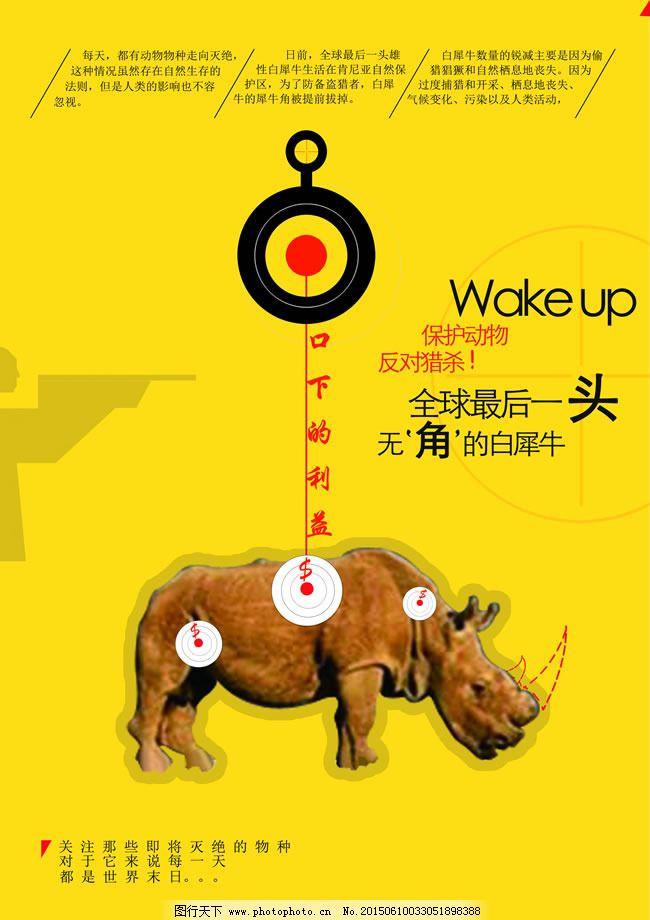 创意保护动物公益海报psd素材