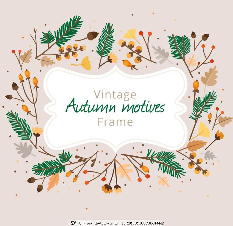 秋季树叶树枝边框矢量素材