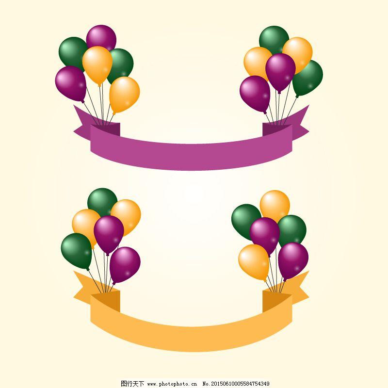 彩色气球装饰条幅矢量素材