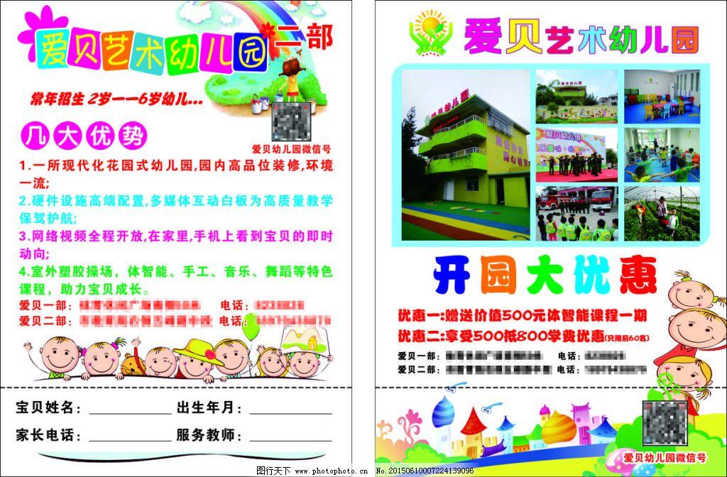 幼儿园宣传单免费下载 dm单 宣传单 优惠活动 幼儿园 幼儿园 宣传单