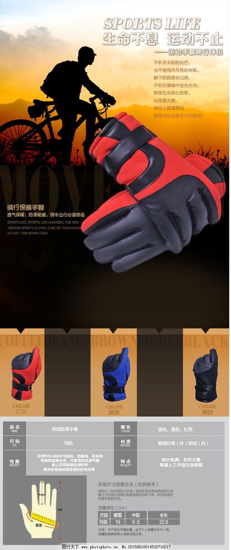 手套详情页模版 手套详情页模版免费下载 淘宝 户外手套 原创设计