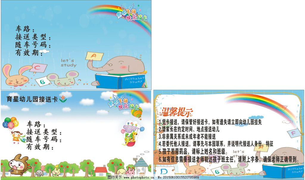 动物 卡通可爱 童趣 温馨提示 幼儿园接送卡 幼儿园接送卡 大象 动物