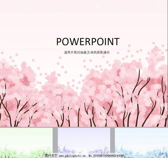 手绘樱花ppt背景图片下载
