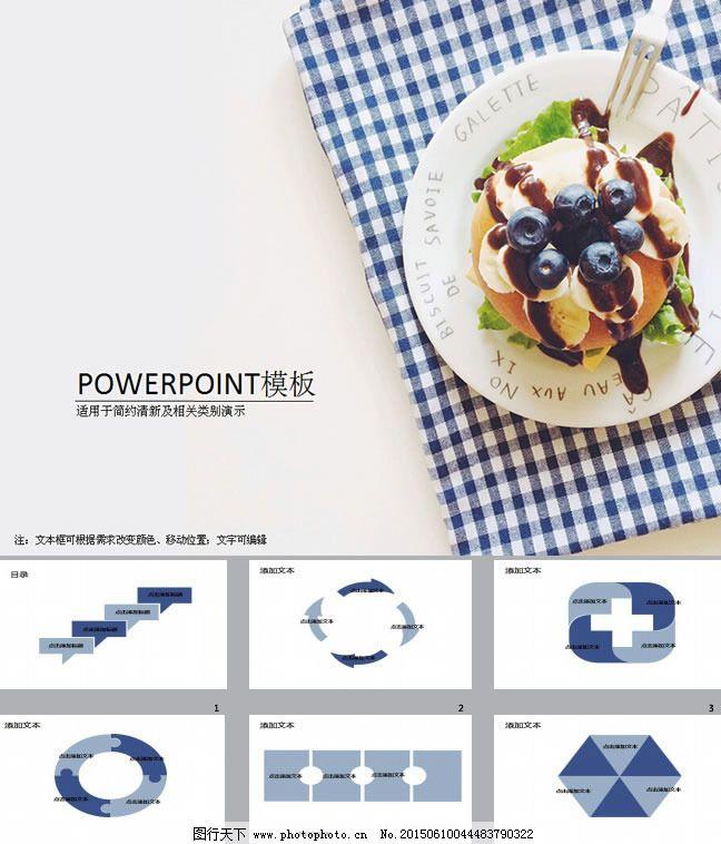 餐饮甜点ppt背景图片下载图片