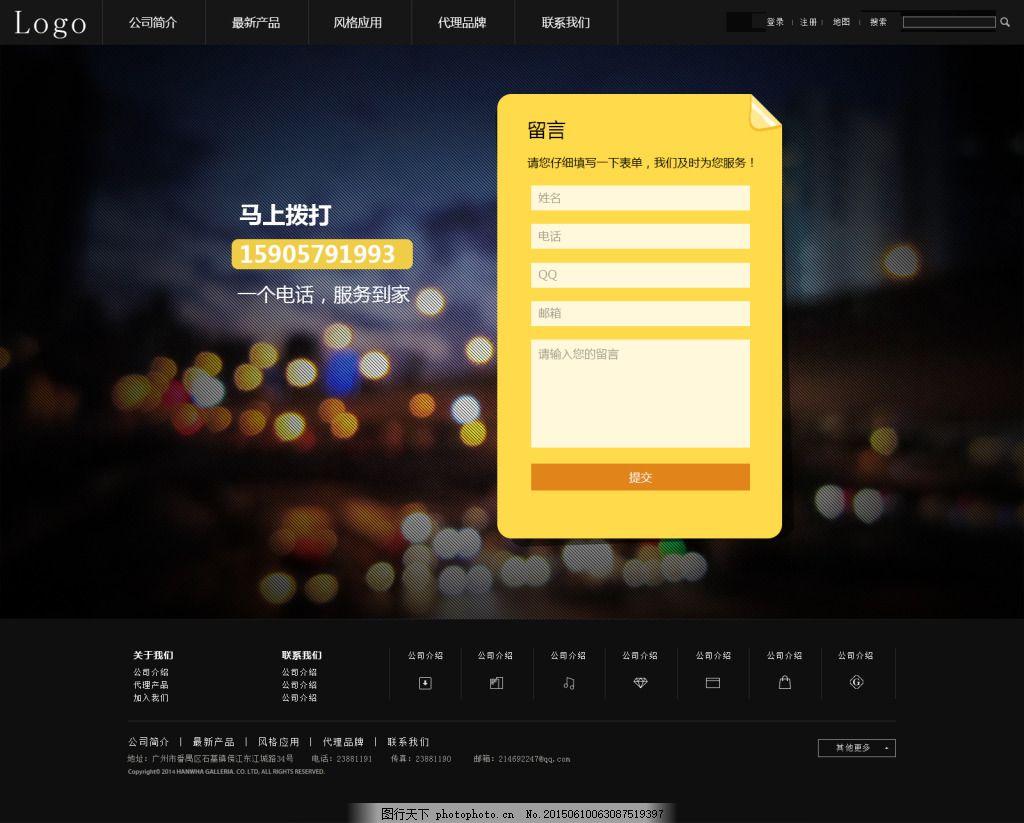 表单 网页设计 黑色风格 提交表单页面设计 留言板设计图片
