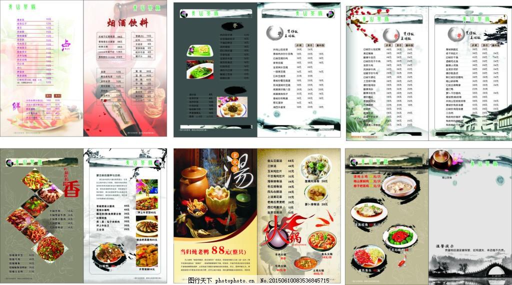 古典中国风菜谱 餐谱 中餐厅 矢量图 白色图片