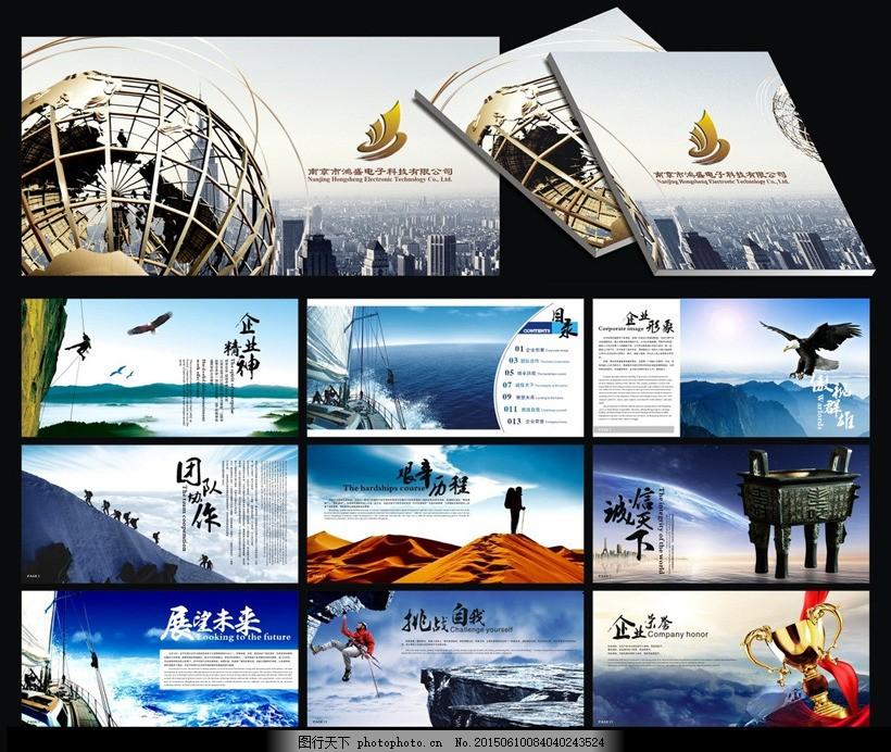 高端企业文化画册矢量素材 企业画册 企业精神 企业形象 高端画册