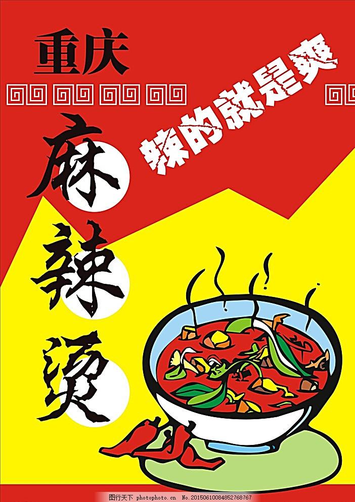 麻辣烫 重庆麻辣烫 手绘麻辣烫 手绘海报 美食海报 广告设计 红色