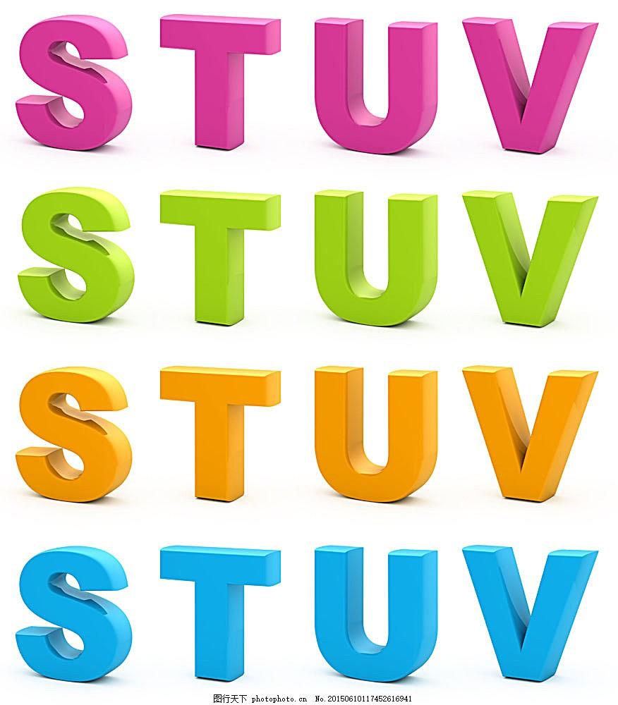 英文字母字体 立体字 立体字母 字体设计 艺术字 书画文字 文化艺术