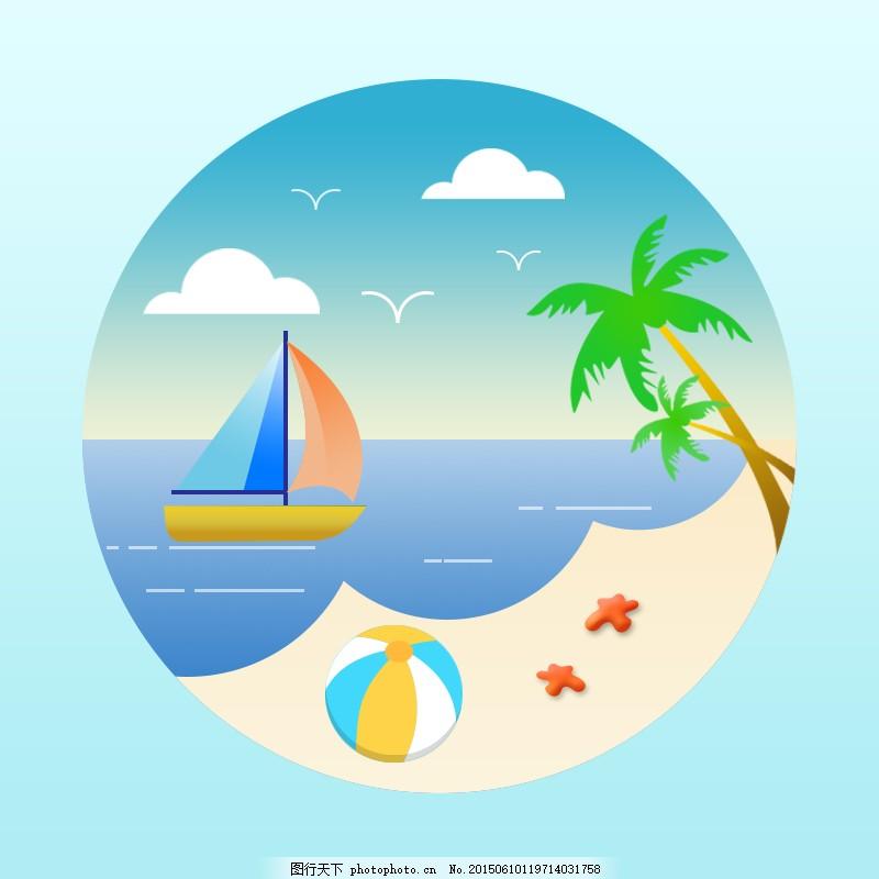清凉沙滩 帆船 椰子树 海洋球 海星 白云蓝天 卡通 ui设计 psd源文件