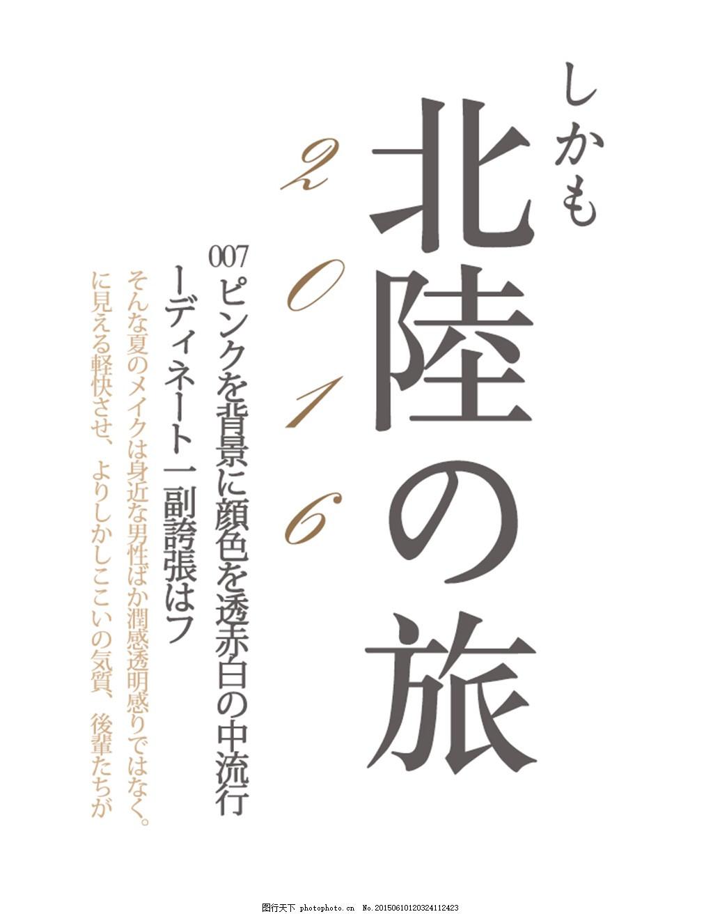 日本排版样式 日文排版 文字排版 排版设计 日系字体排版 封面排版图片