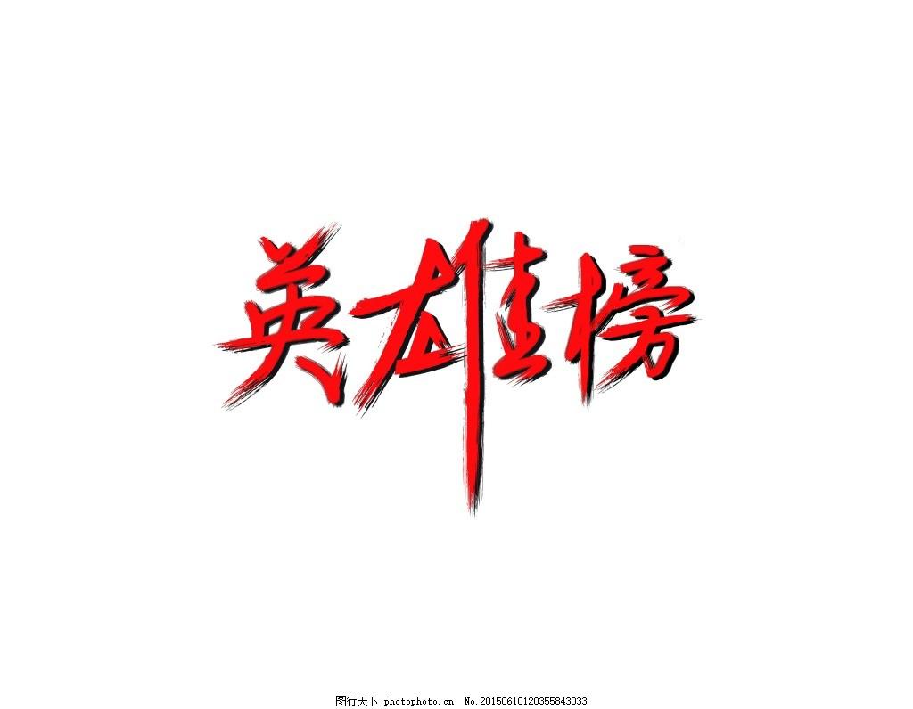 英雄榜文字字体设计图片