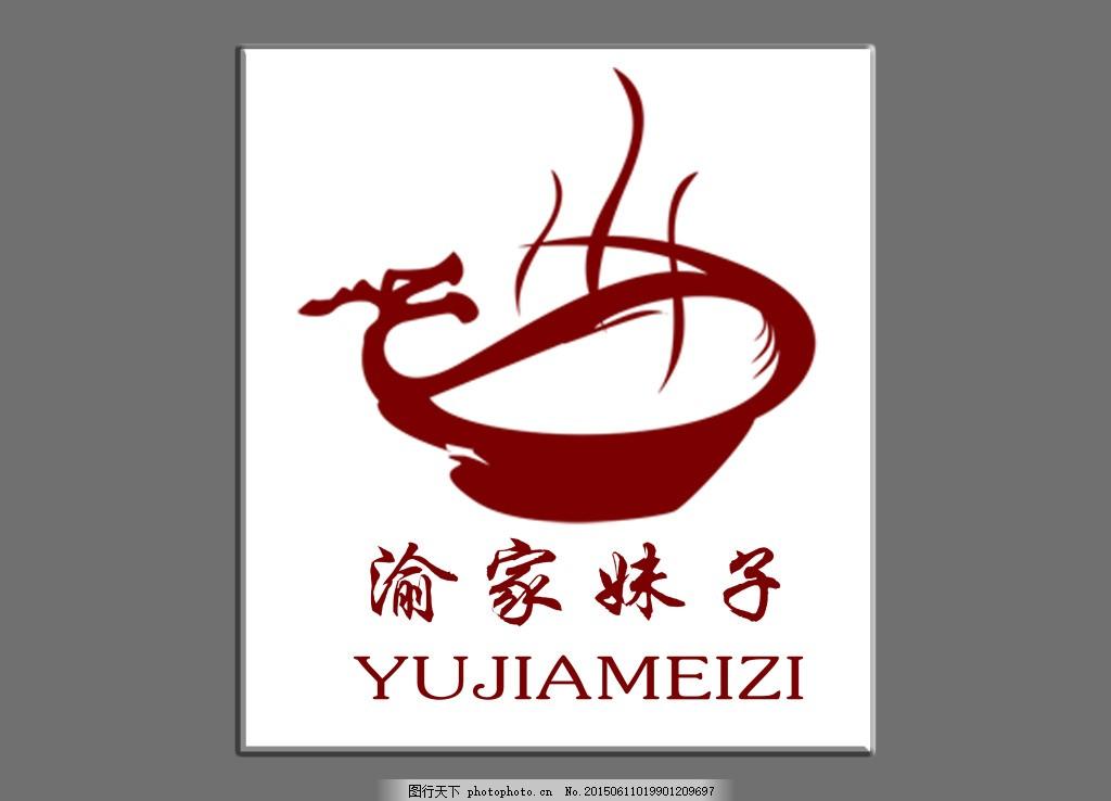 logo设计 火锅 重庆 白色图片