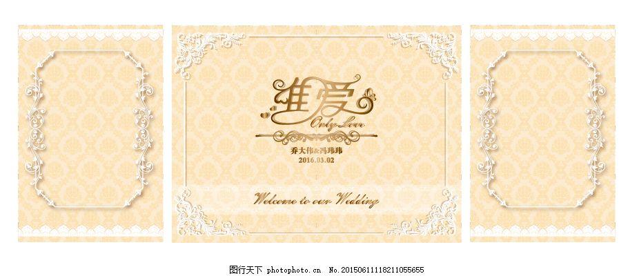 欧式香槟色婚礼背景