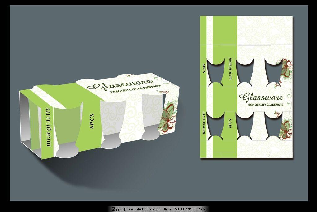 包装设计 彩盒设计 纸盒设计 花纹 玻璃杯包装 包装设计图 设计 广告
