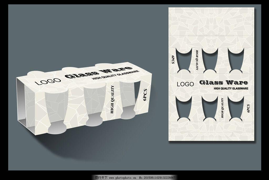 包装设计 彩盒设计 纸盒设计