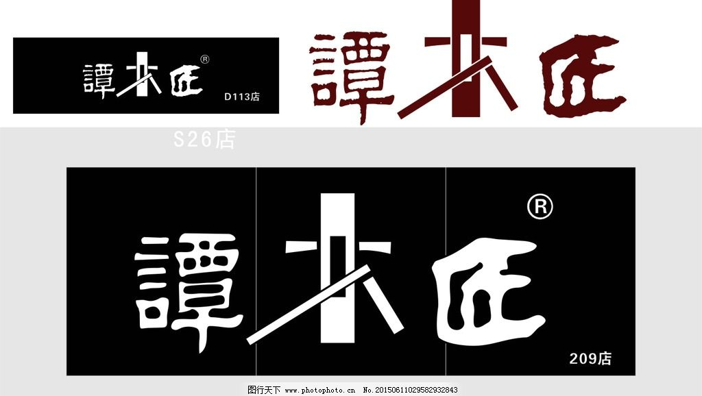 谭木匠 谭木匠logo 谭木匠矢量图 矢量谭木匠 矢量木匠 设计 广告设计