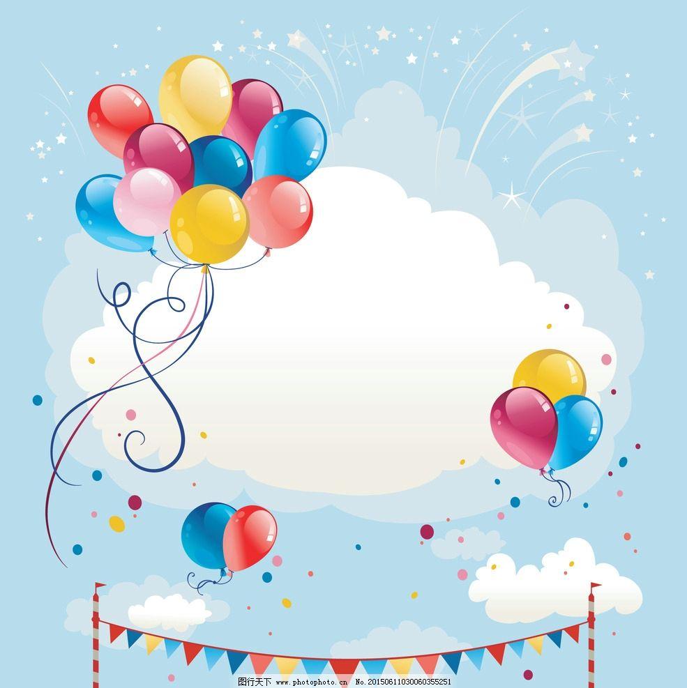 气球矢量图图片