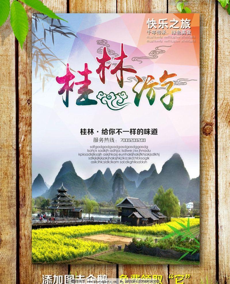 桂林山水风光ppt模板下载