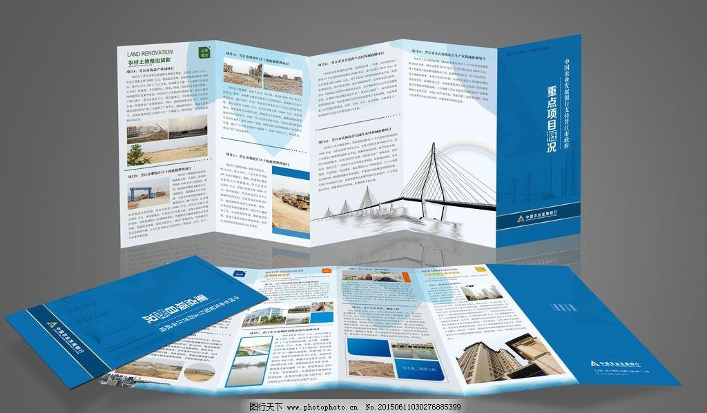 中国农业发展银行折页图片_展板模板_广告设计_图行