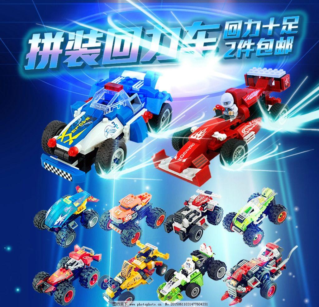 乐高积木玩具赛车直通车主图图片