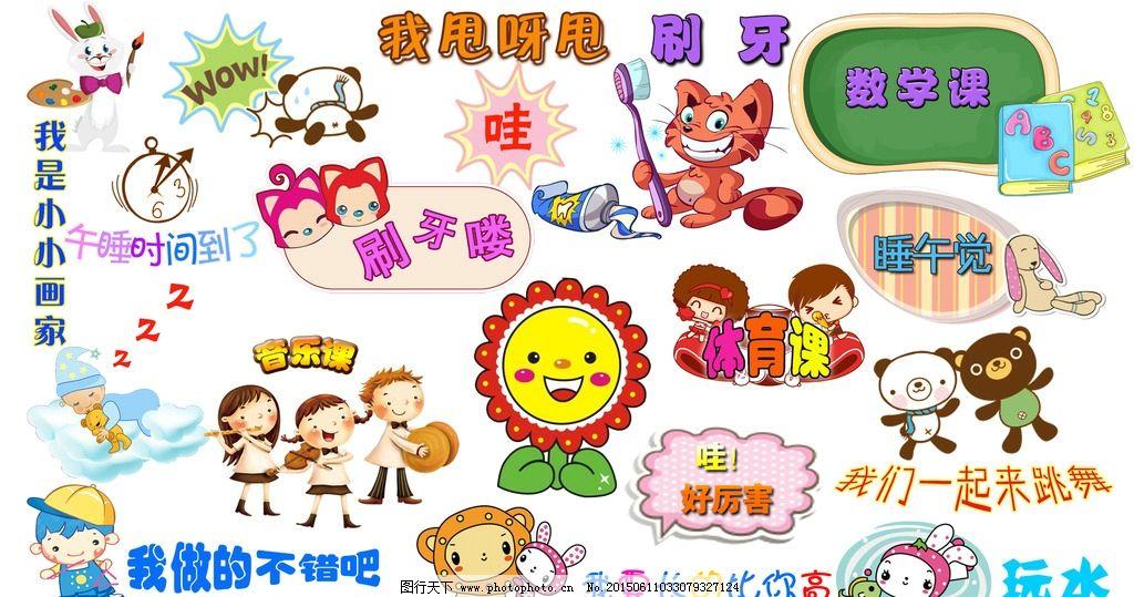 小文字 儿童 卡通