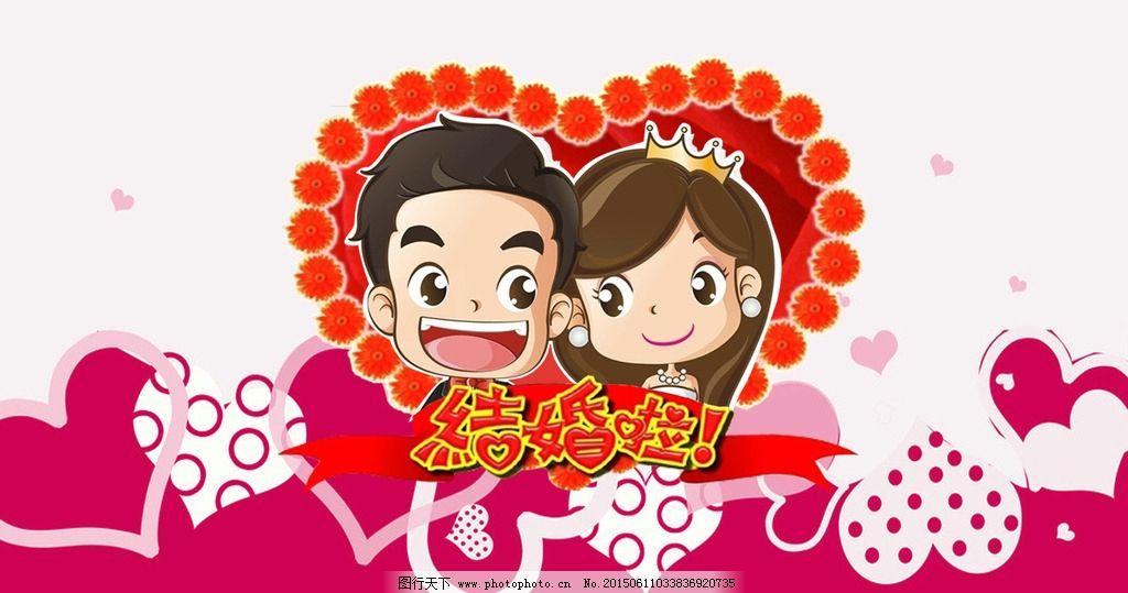 背景图片 婚礼 结婚 卡通 可爱  设计 其他 图片素材 72dpi psd