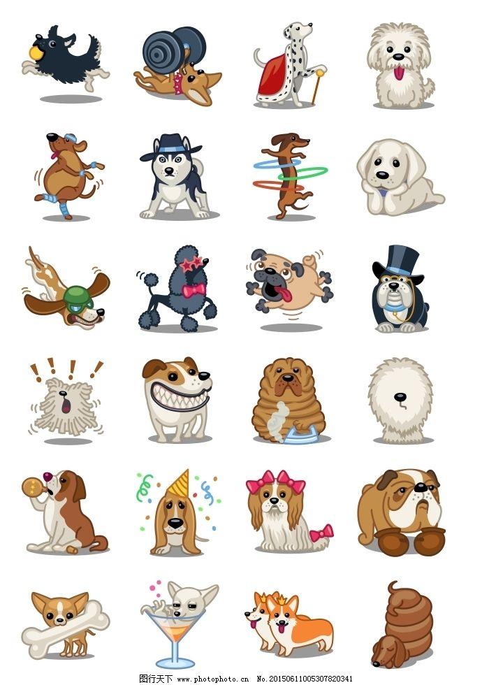可爱宠物狗狗图标下载