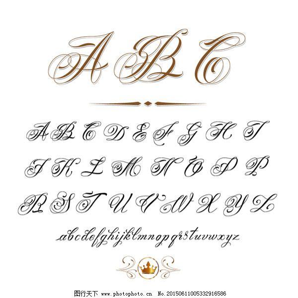 花体英文字母