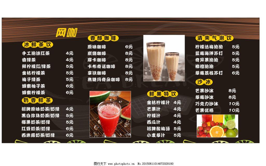 深色 水果 饮品 饮品 价目表 奶茶 水果 网咖 深色 咖啡 原创设计