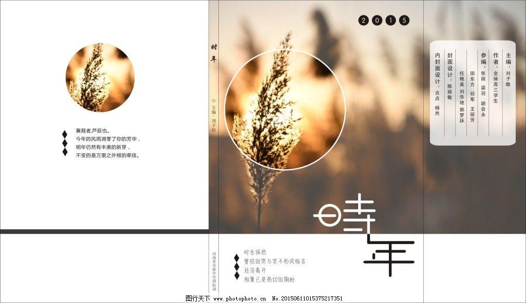 毕业封面设计 毕业封面设计免费下载 毕业设计 画册封面 原创设计