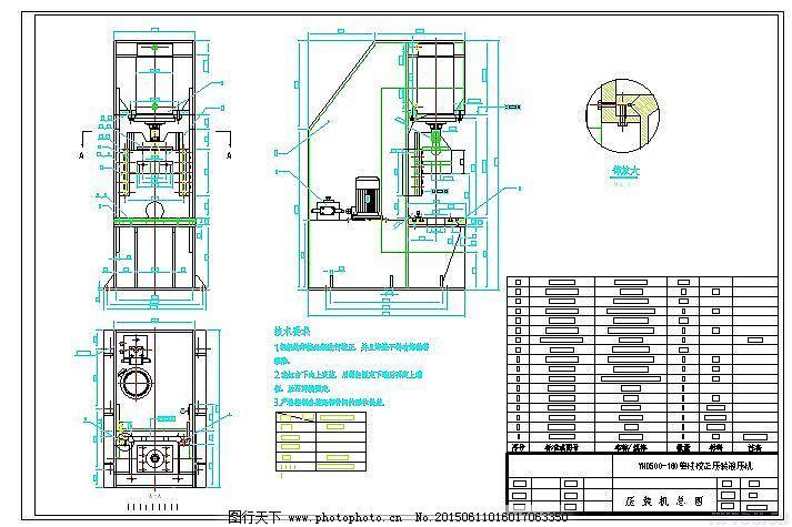 单柱压装液压机免费下载