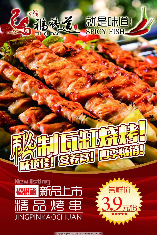 烧烤-精品烤串